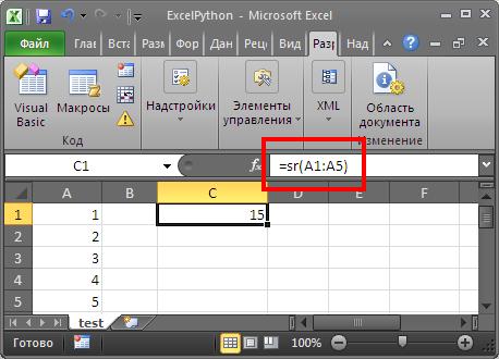 Интеграция MS Excel и Python · Заметки разработчика